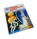 Книга - Планеты и космические полеты. Детская энциклопедия Levenhuk