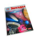 Книга - Звезды. Детская энциклопедия Levenhuk