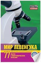 Книга 77 опытов с микроскопом