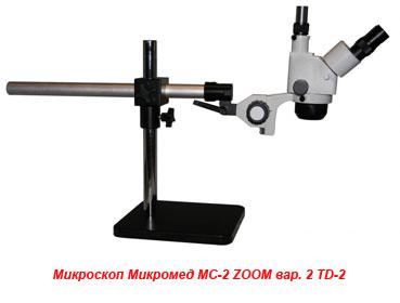 Микроскоп инструментальный Микромед МС-2 ZOOM вар. 2 TD-2